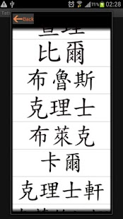 TattooCamPkg KANJI name pack 1- screenshot thumbnail