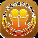 北一區區域教學資源中心 icon