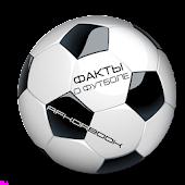 Факты о футболе