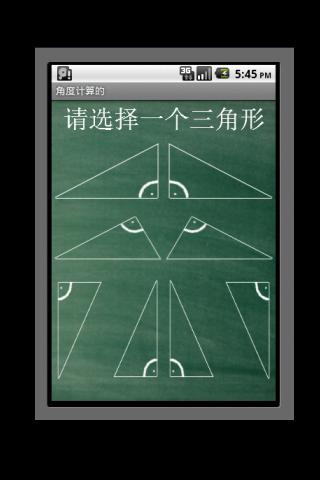 角度计算的 - Angle Calculator
