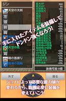 Screenshot of 無限の回廊