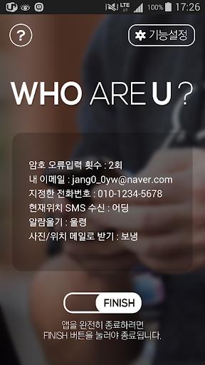 【免費生產應用App】WHO ARE U : 스마트폰 분실대비/분실방지!-APP點子