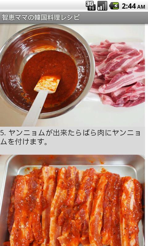 智恵ママの韓国料理レシピ- screenshot