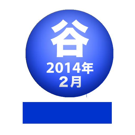 谷山浩子のオールナイトニッポンモバイル2014年2月号 LOGO-APP點子