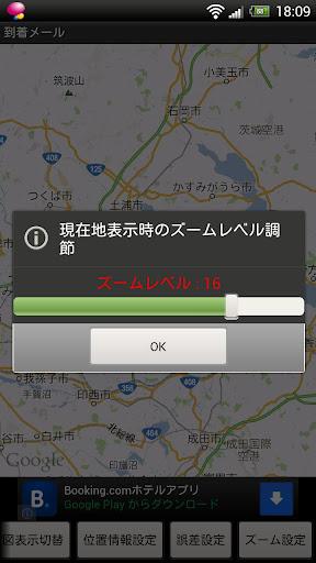 【免費通訊App】Auto SMS upon your arrival-APP點子