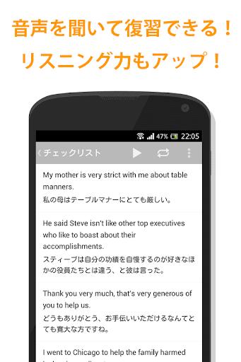 無料教育Appの無料500問!どこでもTOEIC(トーイック)|記事Game