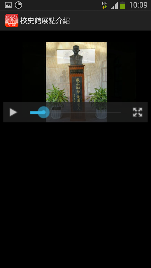 校史館導覽 NTU History Gallery tour- screenshot