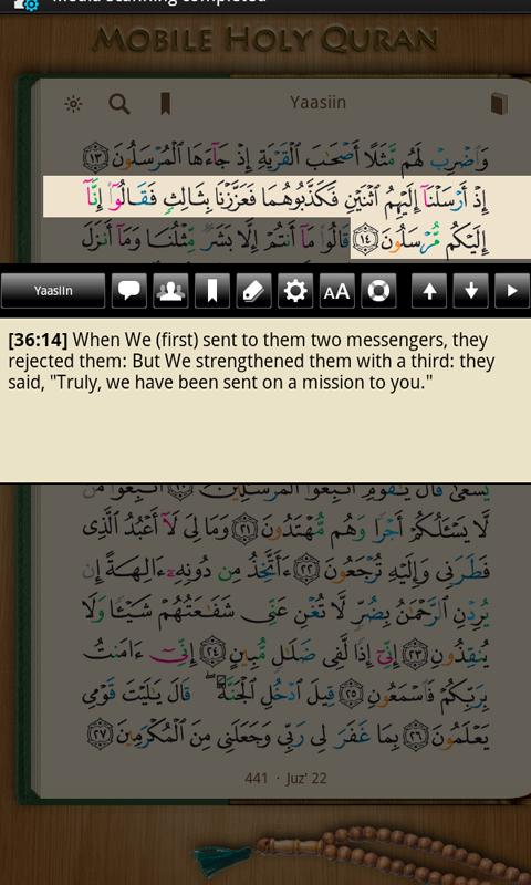 Mobile Holy Quran (Tablet)- screenshot