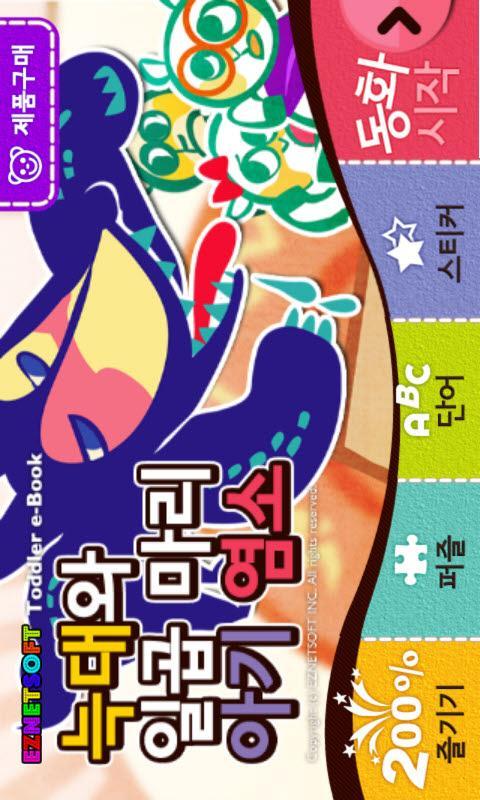 이지넷★늑대와 일곱마리 아기염소- screenshot