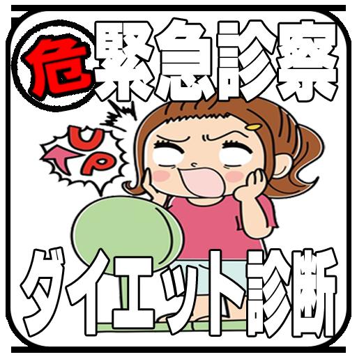 ダイエット診断アプリ♪