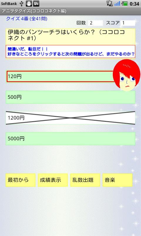 アニヲタクイズ(ココロコネクト編)- screenshot