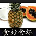 食好食坏 (非常有用) icon