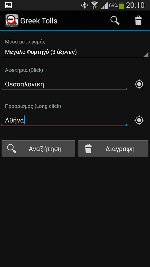 Διόδια - screenshot