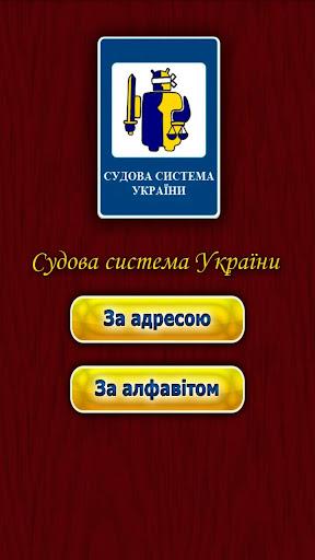 Судова система України
