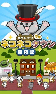 Nekoneko Town - screenshot thumbnail