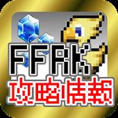 FFRK(レコードキーパー)攻略情報