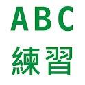 ABC練習 icon