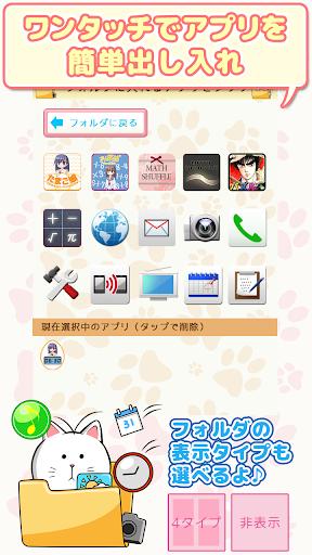 ねこフォルダLite -ホーム画面はにゃんこだらけ-|玩個人化App免費|玩APPs