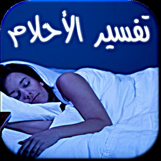 قاموس تفسير الأحلام - فسر حلمك 書籍 App LOGO-APP試玩