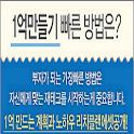 재테크 재무설계 부자되기(재무설계/자산관리/펀드/보험/ icon