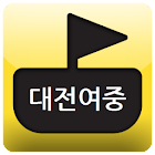대전 대전여자중학교 icon