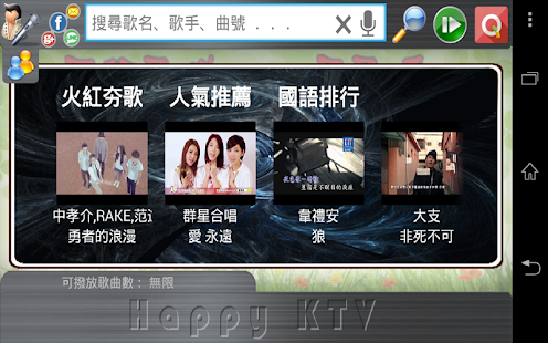 歡唱KTV - 免費唱歌 獨步支援A-B點循環練唱