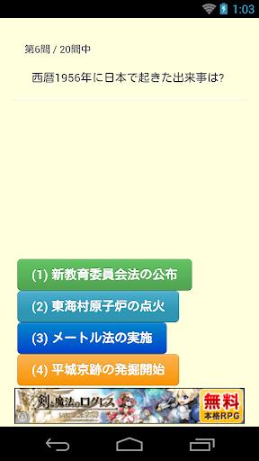 玩免費娛樂APP 下載クイズ de 日本の歴史 app不用錢 硬是要APP