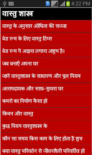 vastu ghyan in hindi