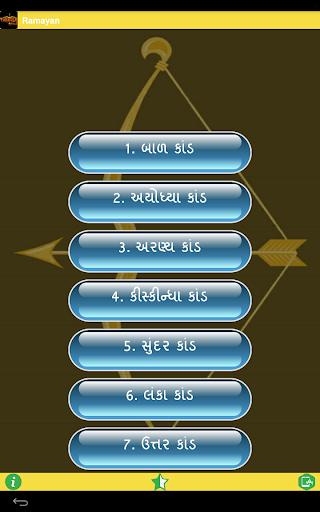 Ramayan In Gujarati