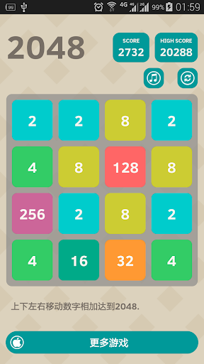 Most beautiful 2048