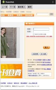 露天網頁app