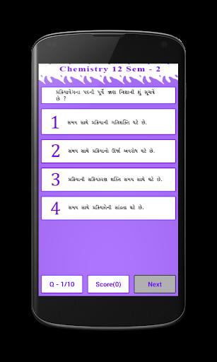 Gujarati 12th Chemistry Sem-4