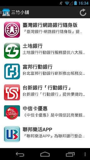 玩免費財經APP|下載三竹小舖 app不用錢|硬是要APP