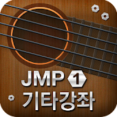 JMP Guitar Lesson1