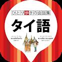 タイ語  ひとり歩きの会話集(JTBパブリッシング)