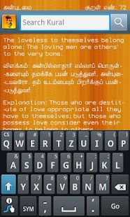Thirukural in Tamil & English - screenshot thumbnail