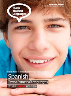 국가대표 스페인어 완전 첫걸음 (프리버전) - screenshot thumbnail