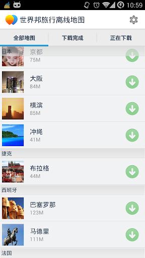 世界邦旅行离线地图 全球热门旅游城市 地铁 景点信息 GPS