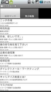 マンガで納得 経営知識- screenshot thumbnail
