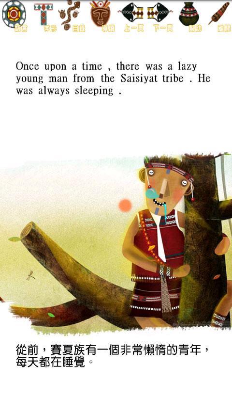 變猴子的懶人(多語言版HD)- screenshot