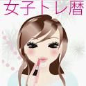 女子トレ暦 icon