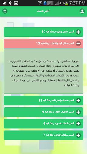 【免費健康App】حياة بلا تدخين-APP點子