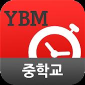 YBM 순간단어 암기비법(중학교)