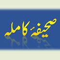 Sahifa e Kamela (Urdu) icon