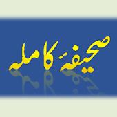 Sahifa e Kamela (Urdu)