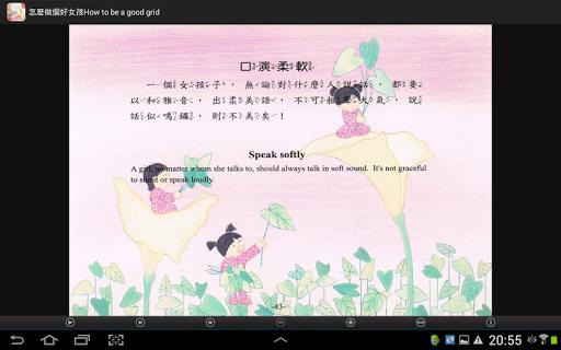 怎麼樣作個好女孩 (L009 中華印經協會.台灣生命電視台)|玩教育App免費|玩APPs