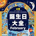 誕生日大全【2月編】 logo