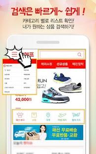 위메프 싸다! - 소셜커머스, 쇼핑몰, 최저가도전 - screenshot thumbnail