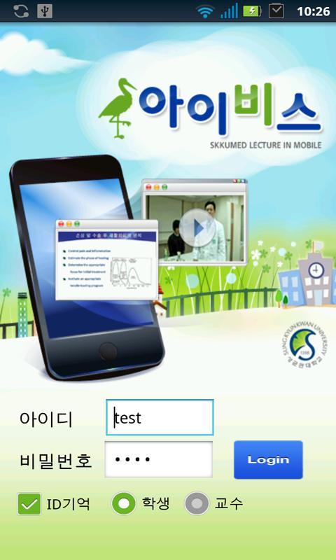 성균관대학교의과대학 아이비스(IBIS)- screenshot