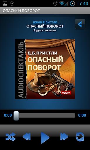 Аудиокнига Опасный поворот